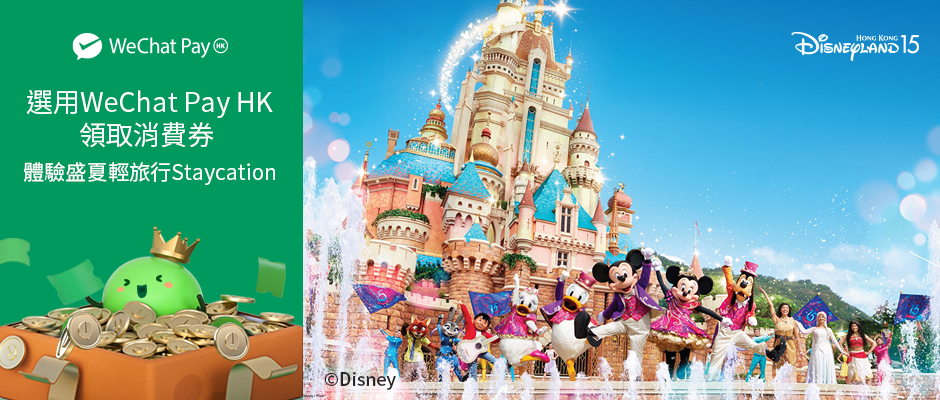 香港迪士尼樂園度假區為指定WeChat Pay HK用戶送上禮遇
