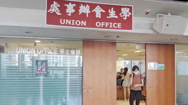 港大學生會遷出學生會綜合大樓