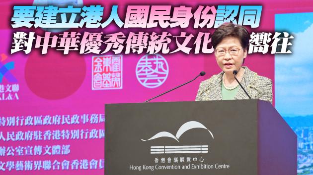 林鄭:四舉措打造香港成為中外文化藝術交流中心