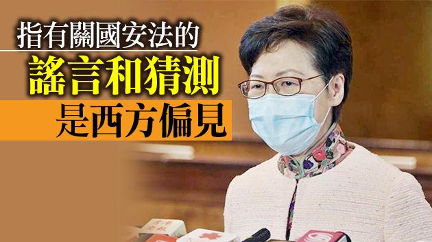 林鄭月娥:西方國家藉國安法干預本港 壓制中國發展
