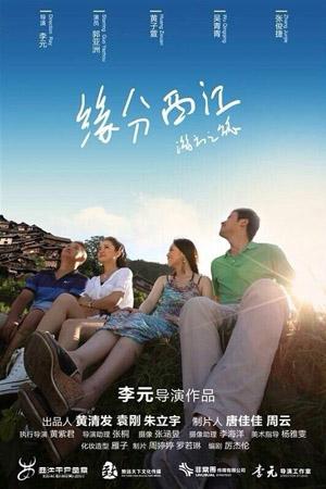 微电影《缘分西江》海报