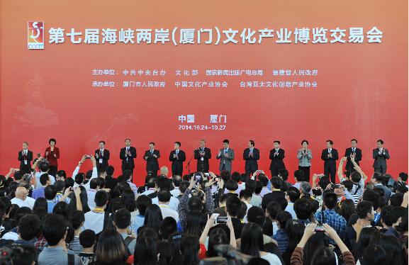 第七届海峡两岸(厦门)文化产业博览交易会开幕