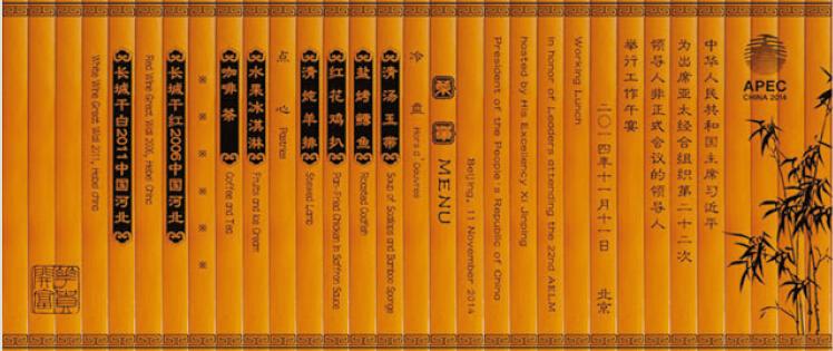 apec峰会宴请所用菜单的设计制作单位,是黄山徽州竹艺轩雕刻有限公司.