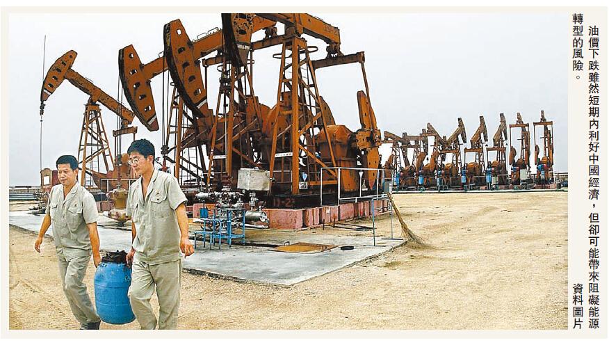 油价低企加剧中国能源转型风险
