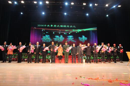 2014 感动天中 颁奖典礼在驻马店市举行