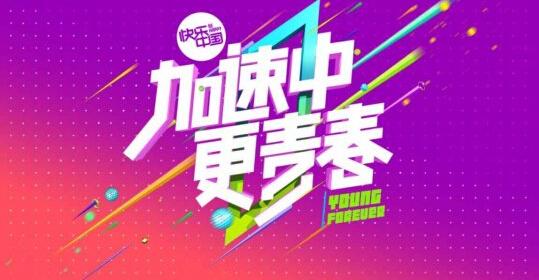"""挑战高难度""""吊威亚""""登场,作为湖南卫视的剧类掌门人,肖宁以中国电视剧图片"""