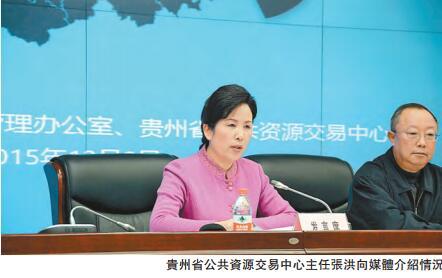 公共资源交易互通平台在黔上线香港商报