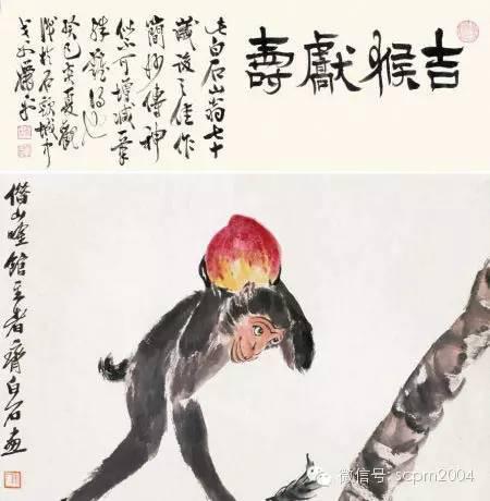 齐白石《吉猴献寿》-开眼界 这是名家画笔下的灵猴