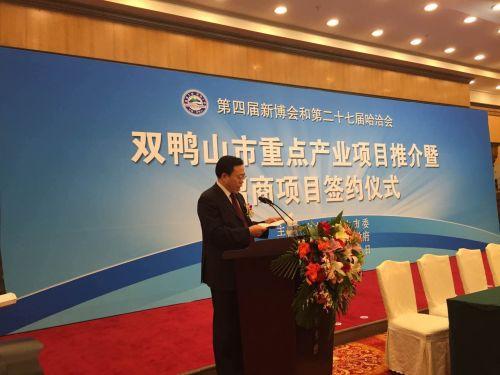 黑龙江  > 本地新闻   据双鸭山市长宋宏伟介绍,双鸭山市是黑龙江省重