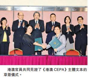港澳草签CEPA成立经济小组
