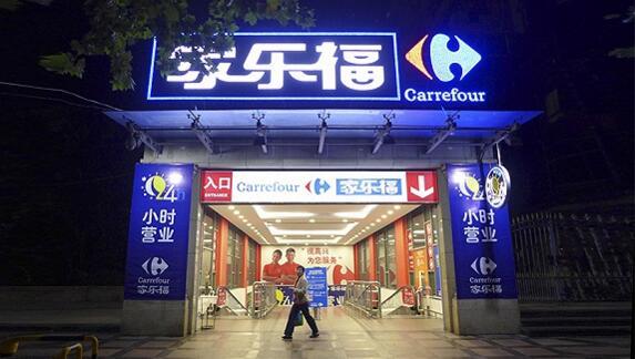 家乐福在上海的一家大卖场要24小时营业了