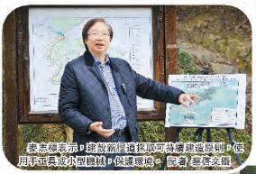 芝麻灣越野單車訓練場 新徑道曝光-香港商报