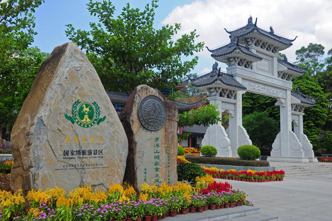 中国风景名胜区协会第五届三次理事会将在罗浮山召开