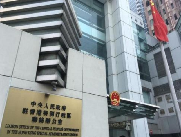 香港中联办_香港中联办本周末将举办首次\