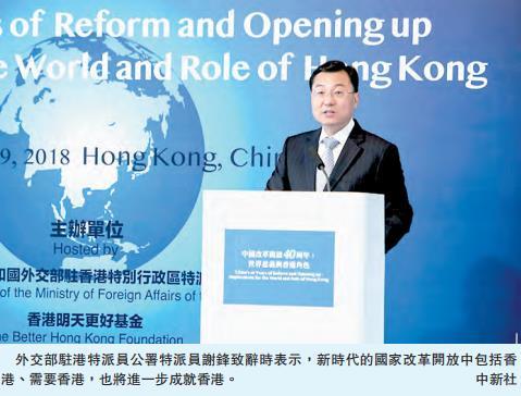 中國道路激蕩世界新思考——外交部...