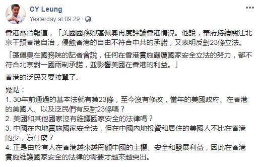 4点理据驳斥蓬佩奥涉港谬论 梁振英:泛民又要接单了