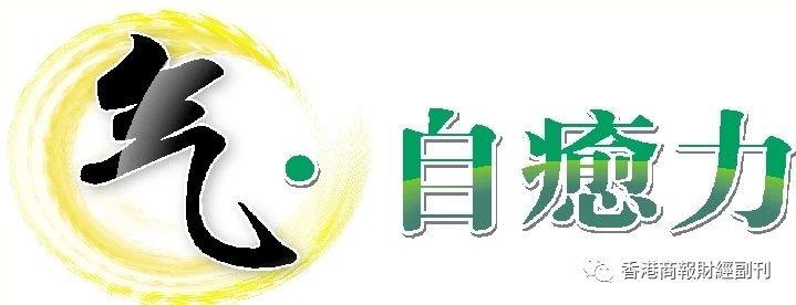【健康】炼气功 黄斑病变可自癒?