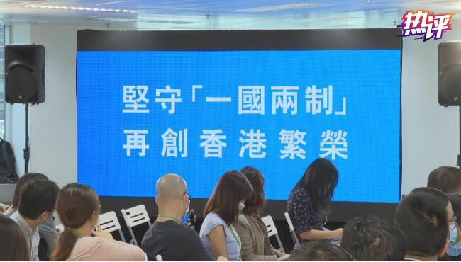 """热评丨香港再出发,关键在捍卫""""一国两制"""""""