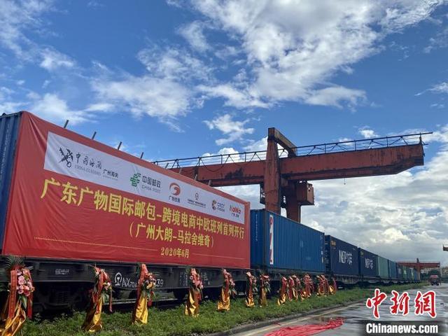 前5月广州中欧班列共开行22列 总货值达7.88亿元