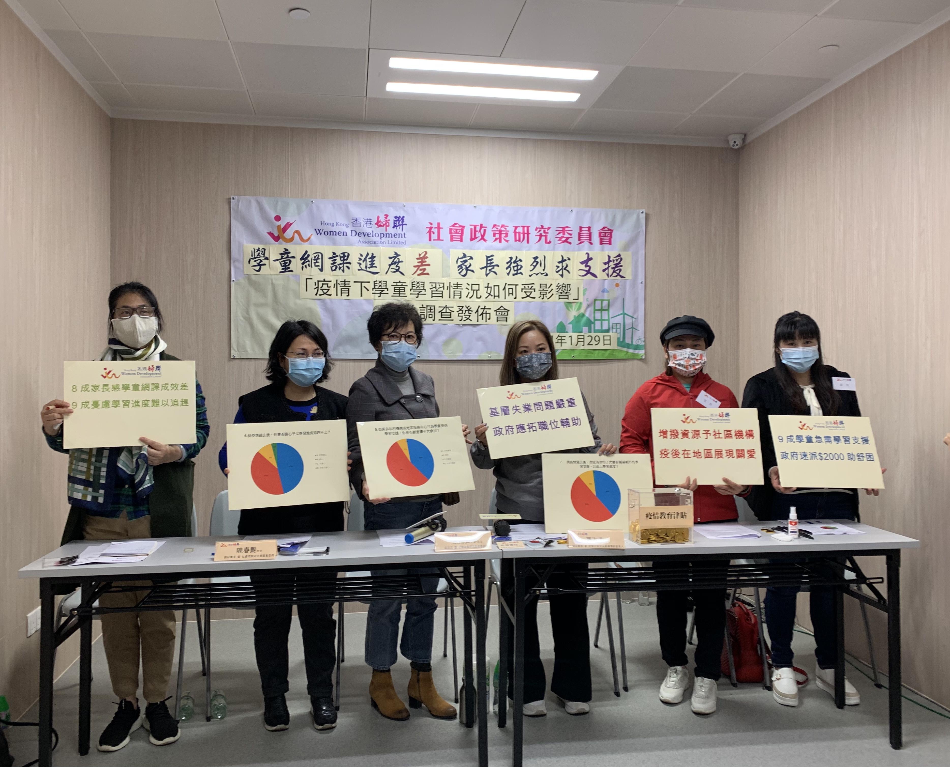 香港妇联冀政府支援学童网上学习