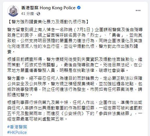 有人網上美化襲警男子暴力行為 警方強烈譴責