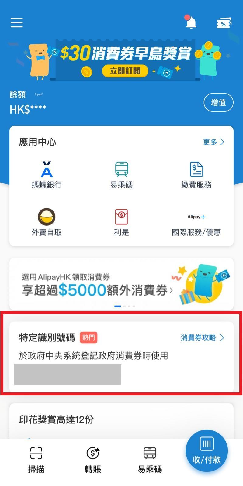AlipayHK宣布加推3重登記獎賞