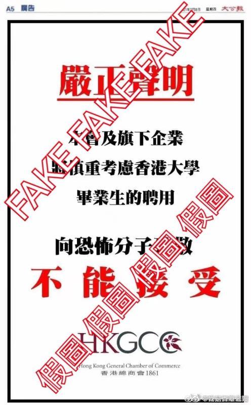 指網傳大公報版面係假圖 大文集團:堅決反對「向恐怖分子致敬」行爲
