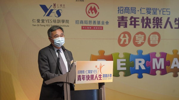 「招商局‧仁愛堂YES青年快樂人生資助計劃」舉行分享會