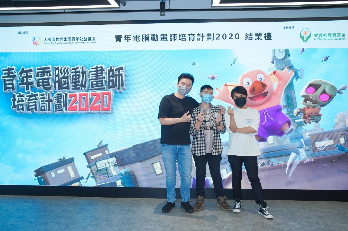 樂言社「青年電腦動畫師培育計劃」舉行結業禮