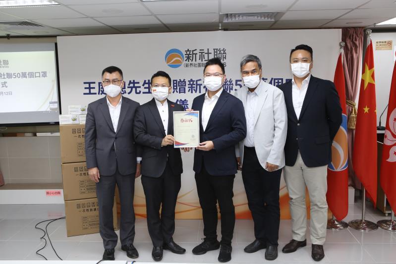 新社聯感謝王庭聰捐贈50萬個抗疫口罩