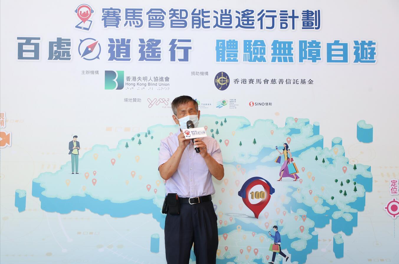 香港失明人協進會舉行「百處逍遙行 體驗無障自遊」發布會