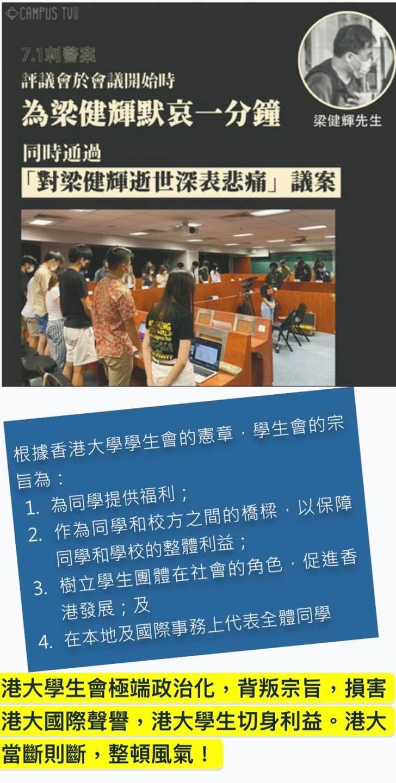 吳秋北:港大學生會淪為反中亂港溫床 早該取締