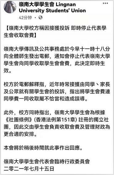 岭南大學即時停止代表學生會收取會費