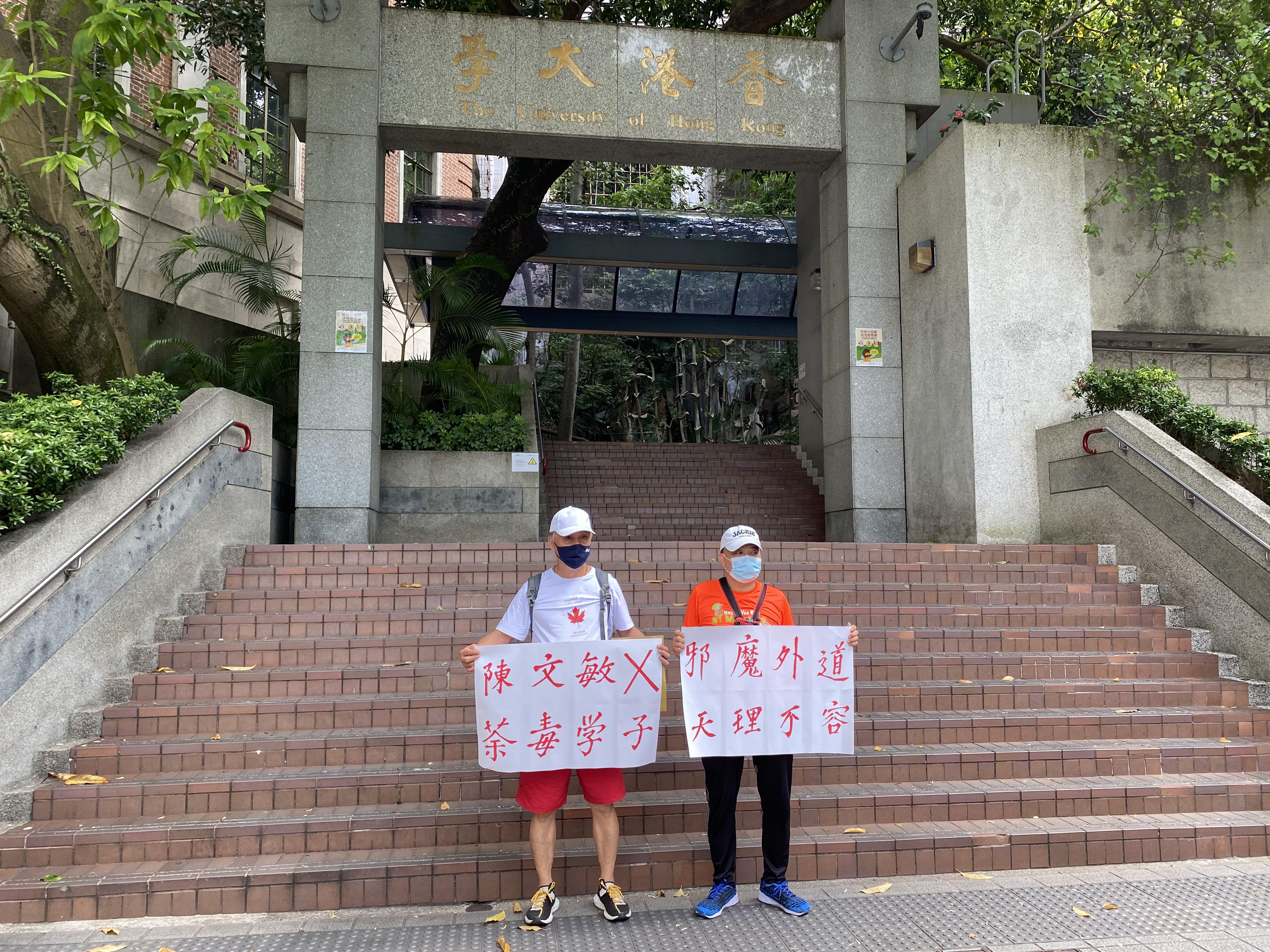 有片|批陳文敏亂港播「獨」 市民抗議反對其任港大客座教授