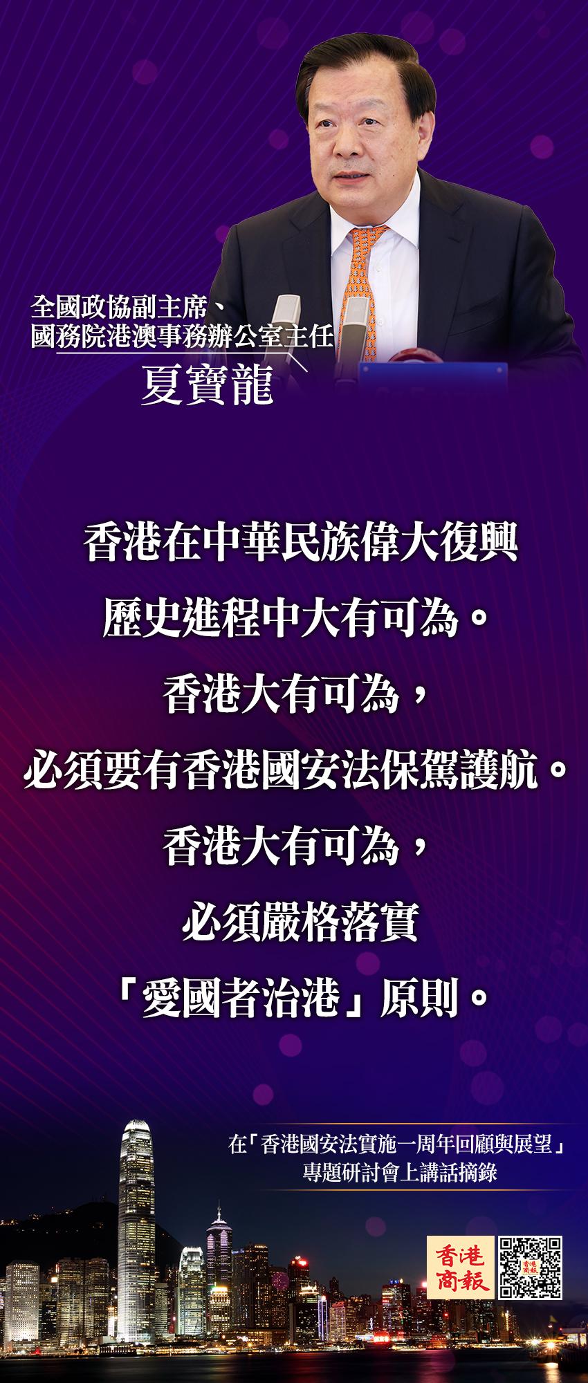 一圖 夏寶龍:<a href=