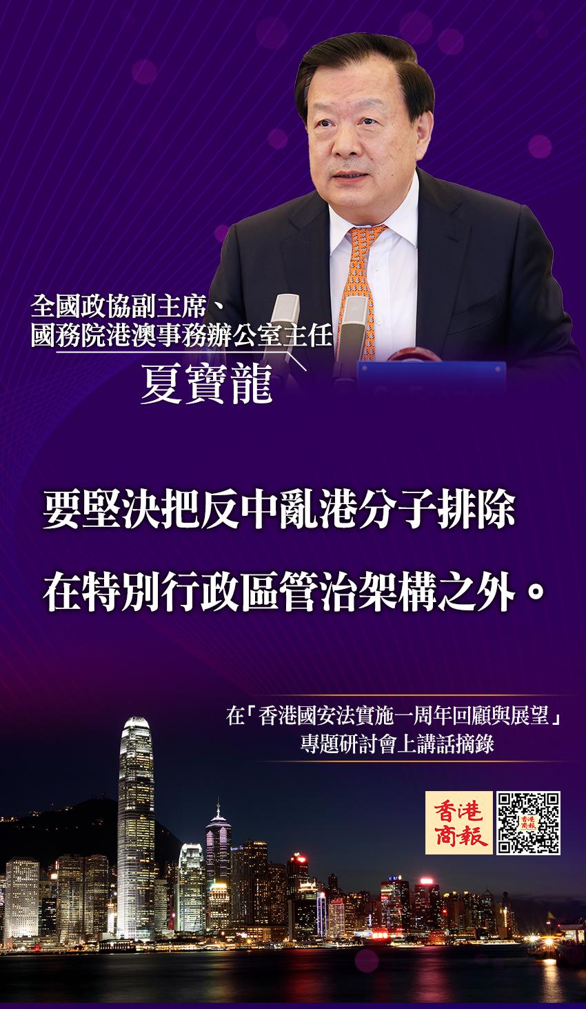 一圖 夏寶龍:堅決把反中亂港分子排除在管治架構之外