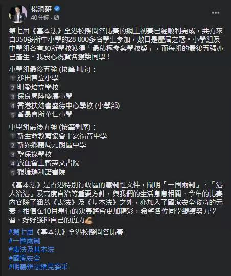 楊潤雄祝賀第7屆《基本法》全港校際問答比賽晉級組別