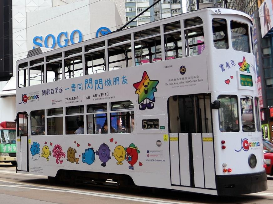 賽馬會喜伴同行計劃舉行「閃閃電車」活動 提升公眾對自閉症學童認識
