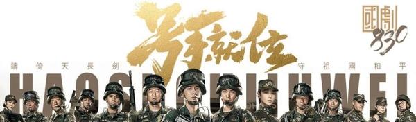 林鄭月娥推薦本港首播軍旅劇《號手就位》