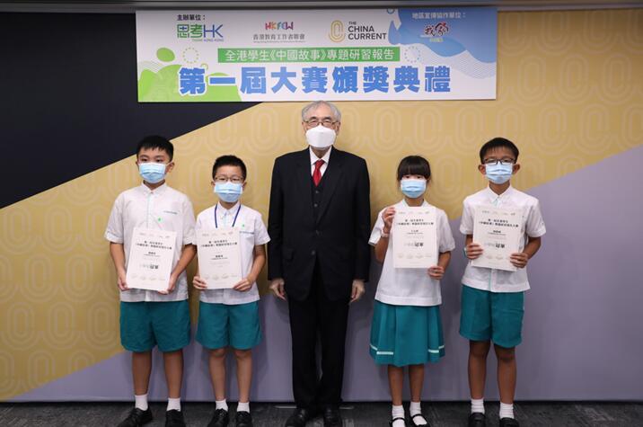 首屆全港學生《中國故事》專題研習報告大賽頒獎典禮舉行