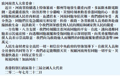 林鄭代表港府慰問河南人民 本港各界踴躍捐款援助