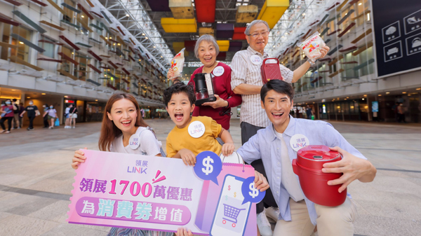 領展推出1700萬消費劵優惠