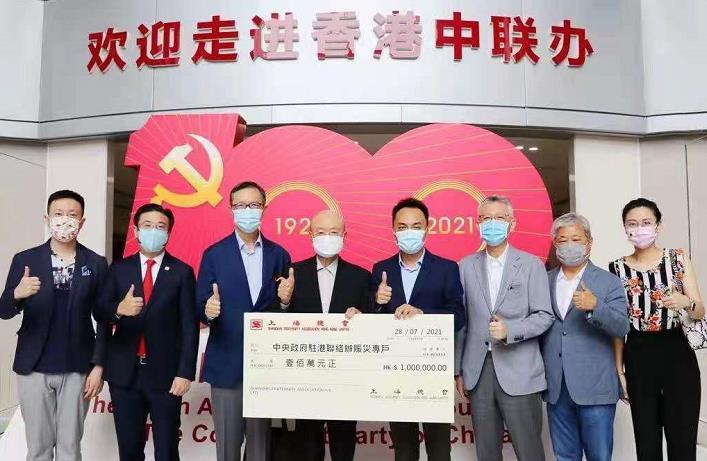 上海總會向河南災區捐款一百萬港幣