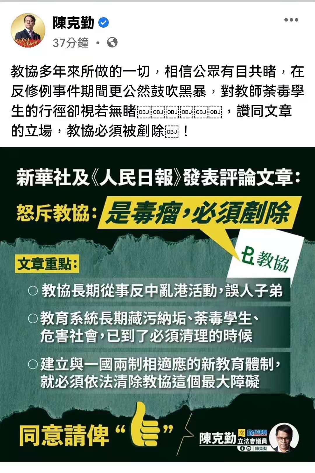 陳克勤:教協公然鼓吹黑暴 必須被剷除