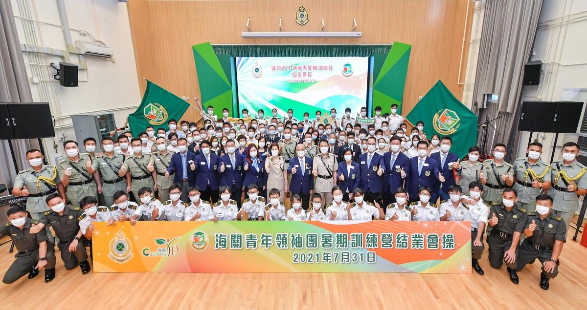海關舉行「海關青年領袖團暑期訓練營」結業會操