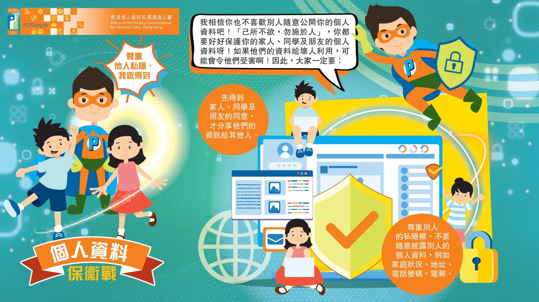 私隱公署推出教育動畫短片及刊物 保障兒童私隱