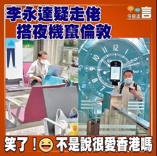 民主黨副主席李永達「走佬」 黨友大惑不解:完全沒先兆