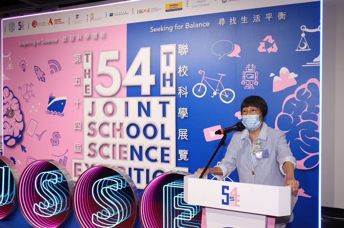 第54屆聯校科學展覽於今日舉行閉幕禮