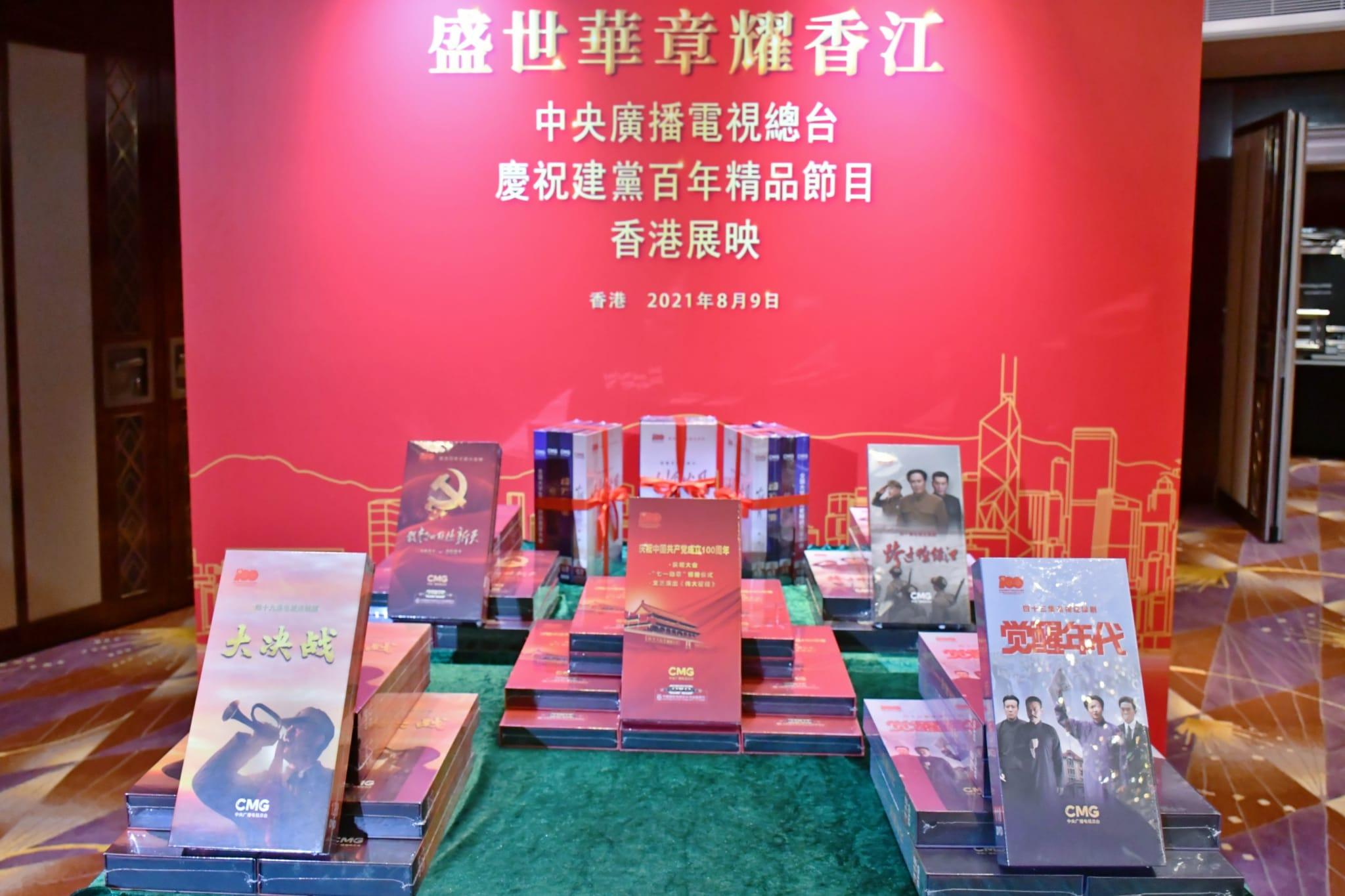 有片 | 林鄭:未來港台將與央視建立合作 推出更多中華文化節目