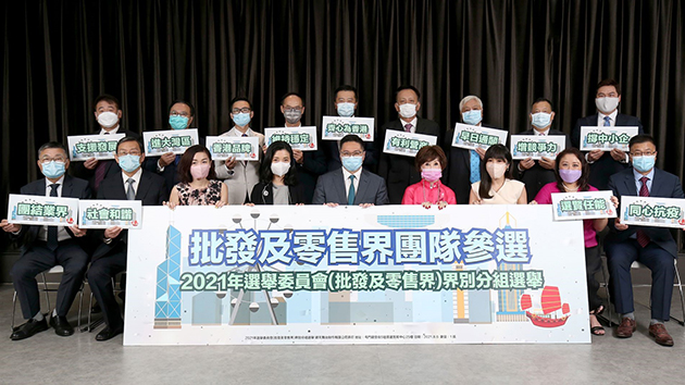 17位業界代表參選批發及零售界選舉委員會